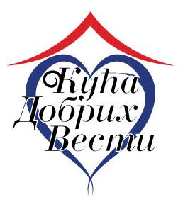 """Одржана међународна Конференција """"Данас за сутра"""" – Београд 2020. домаћин Европе"""