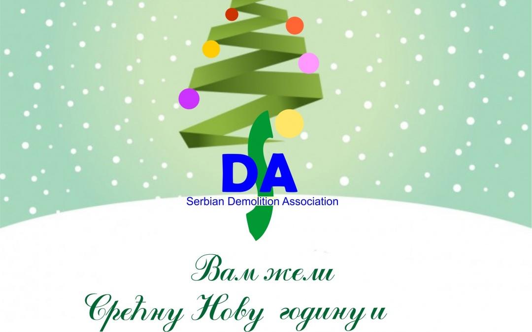 Срећни празници