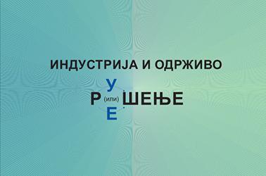 ГОДИШЊА КОНФЕРЕНЦИЈА 2018